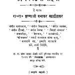 Kaanchanagadachii Mohanaa by कृष्णाजी प्रभाकर - Krishnaji Prabhakar