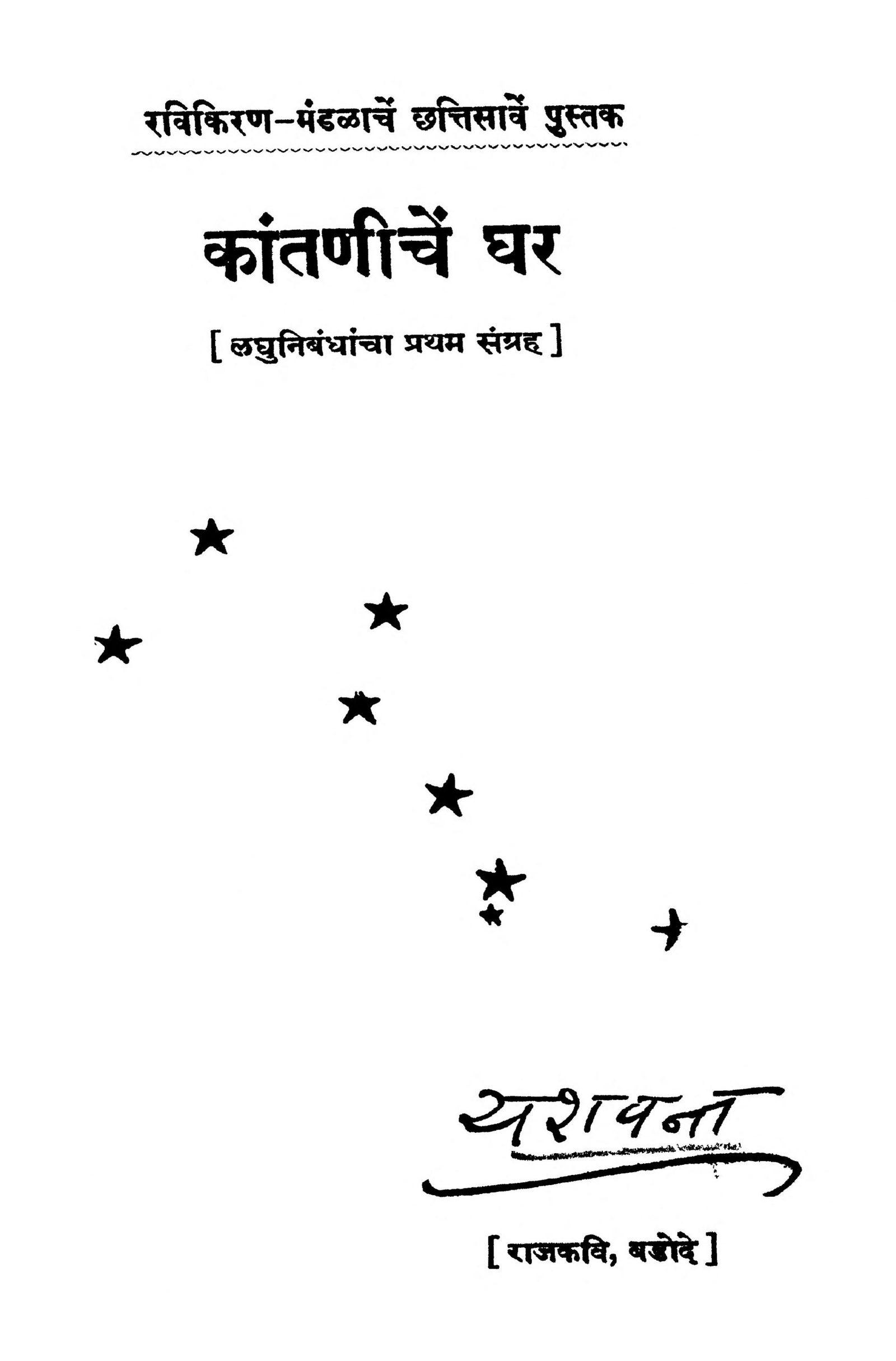 Book Image : कांत णीचें घर - Kaantaniichen Ghar