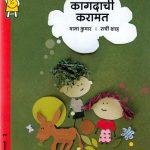 KAGDACHI KARAMAT  by पुस्तक समूह - Pustak Samuhमाला कुमार - MALA KUMARरूचि शाह - RUCHI SHAH