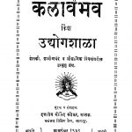 Kalaavaibhav by अज्ञात - Unknown