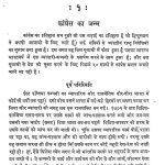 Kangres Ka Itihas Ii by राजेंद्र प्रसाद - Rajendra Prasad