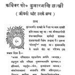 Kankroli Ka Itihas Bhag Ii by अज्ञात - Unknown