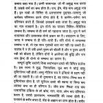 Karamvandh Ki Prakirya Me Mithyatva Aur Kasay Ki Bhumika (1965) Ac 6621 by आचार्य विद्यानन्द - Aacharya Vidyanand