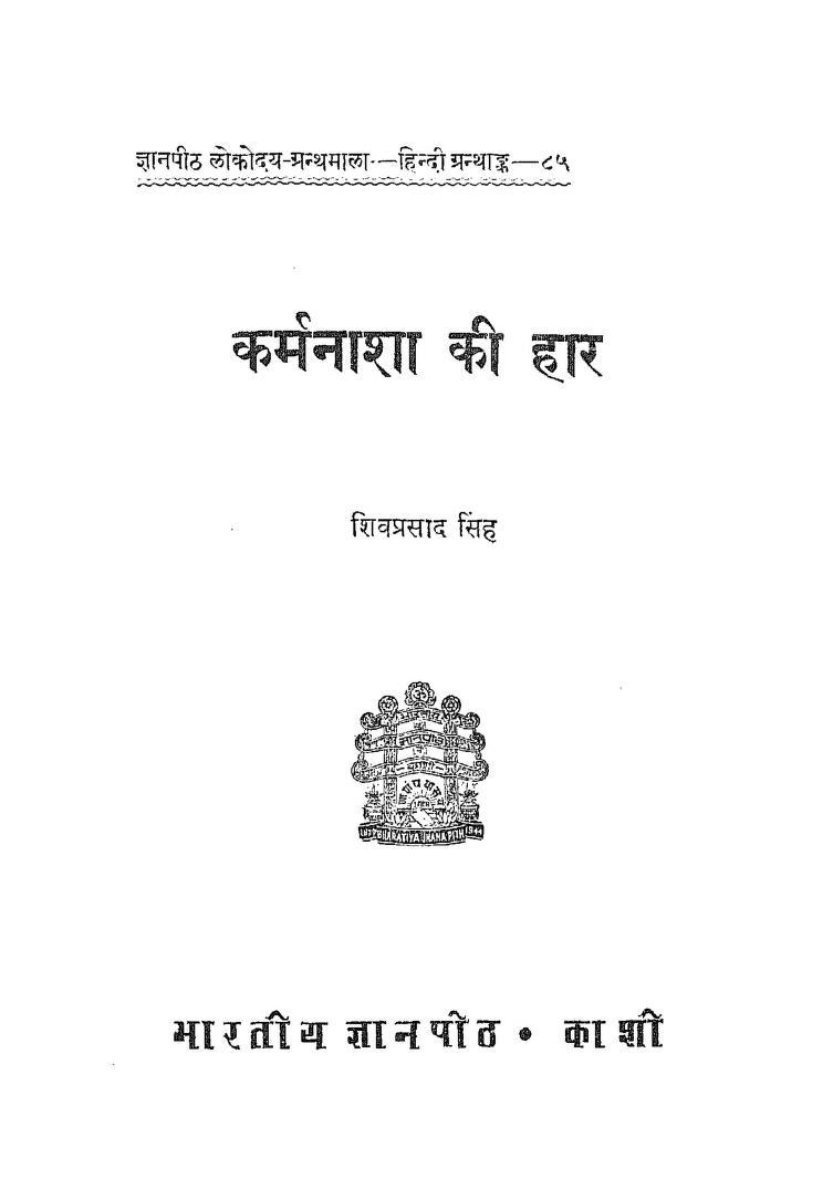 Book Image : कर्मनाशा की हार  - Karmnasha Ki Har