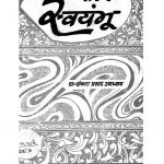 Kavi Swvayamu by संकटा प्रसाद - Sankata Prasad