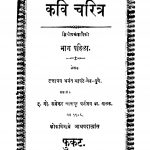 Kavicharitra Bhaag 1 by अनंत आपटे - Anant Aapate