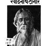 Kaviindra Raviindranaath Taagor by रा. प्र. कानिटकर - Ra. Pra. Kaanitakar