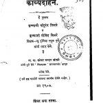 Kavyadohan by कृष्णाजी गोविन्द किनरे - Krishnaji Govind Kinreकृष्णाजी पांडुरंग - Krishnaji Pandurang