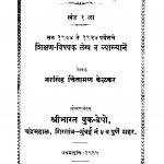Kelakaraanche Lekh 1 by नरसिंह चिंतामणि - Narsingh Chintamani