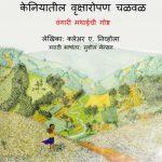keniyateel Vriksharopan Chalval - Wangari Mathaaichi Goshta by पुस्तक समूह - Pustak Samuhसुशील मेंसन - Susheel Mension