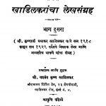 Khaadilakaraanchaa Lekhasangrah 2 by कृष्णाजी प्रभाकर - Krishnaji Prabhakar