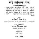 Khade Taattwik Bol by महादेव हरि मोडक - Mahadev Hari Modak