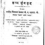 Krishnarjun Yuddh by नरसिंह चिंतामणि - Narsingh Chintamani