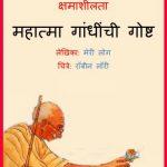 Kshamasheelta - Mahatma Gandhichi Goshtha by