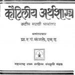 Kuatilya Arthshastra by र. पं. कंगळे - R. Pn. Kangale