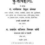 Kunjavihaarii  by भार्गवराम विठ्ठळ वरेरकर - Bhargavram Viththal Varerkar
