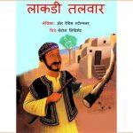 Laakdi Talwar by पुस्तक समूह - Pustak Samuh