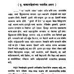 Laataanchen Taandav by काकासाहेब काळेळकर - Kakasaheb Kalelkar