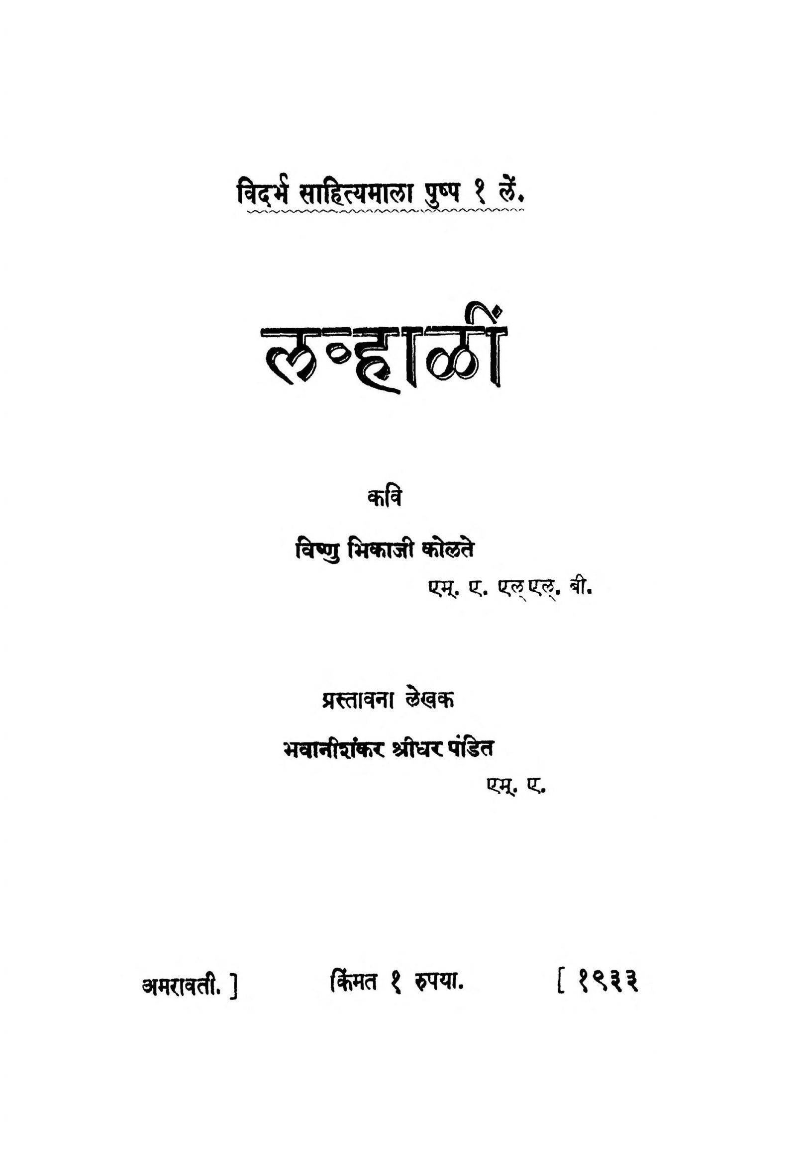 Book Image : ळव्हाळीं - Lavhaalin