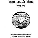 Maajhaa Naatakii Sansaar 1 by भार्गवराम विठ्ठळ वरेरकर - Bhargavram Viththal Varerkar