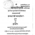 Madavanidan by कृष्ण शास्त्री - Krishn Shastri