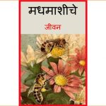 Madhmasheeche Jeevan by पुस्तक समूह - Pustak Samuhसुशील मेंसन - Susheel Mension
