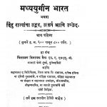 Madhyaugin Bharat 1 by चिंतामण विनायक वैद्य - Chintaman Vinayak Vaidya