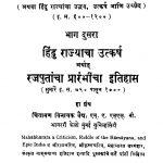 Madhyayugiin Bhaarat 2 by चिंतामण विनायक वैद्य - Chintaman Vinayak Vaidya