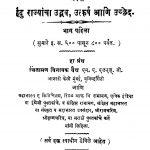 Madhyayugiina Bhaarat 1 by चिंतामण विनायक वैद्य - Chintaman Vinayak Vaidya