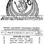 Maha Bhagwato Ka Divya Sankaritan by अज्ञात - Unknown