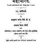 Mahaabhaarata Shaantiparv 12 by केशव जोशी - Keshav Joshiबाळकृष्ण अनंत भिडे - Balkrishn Anant Bhide