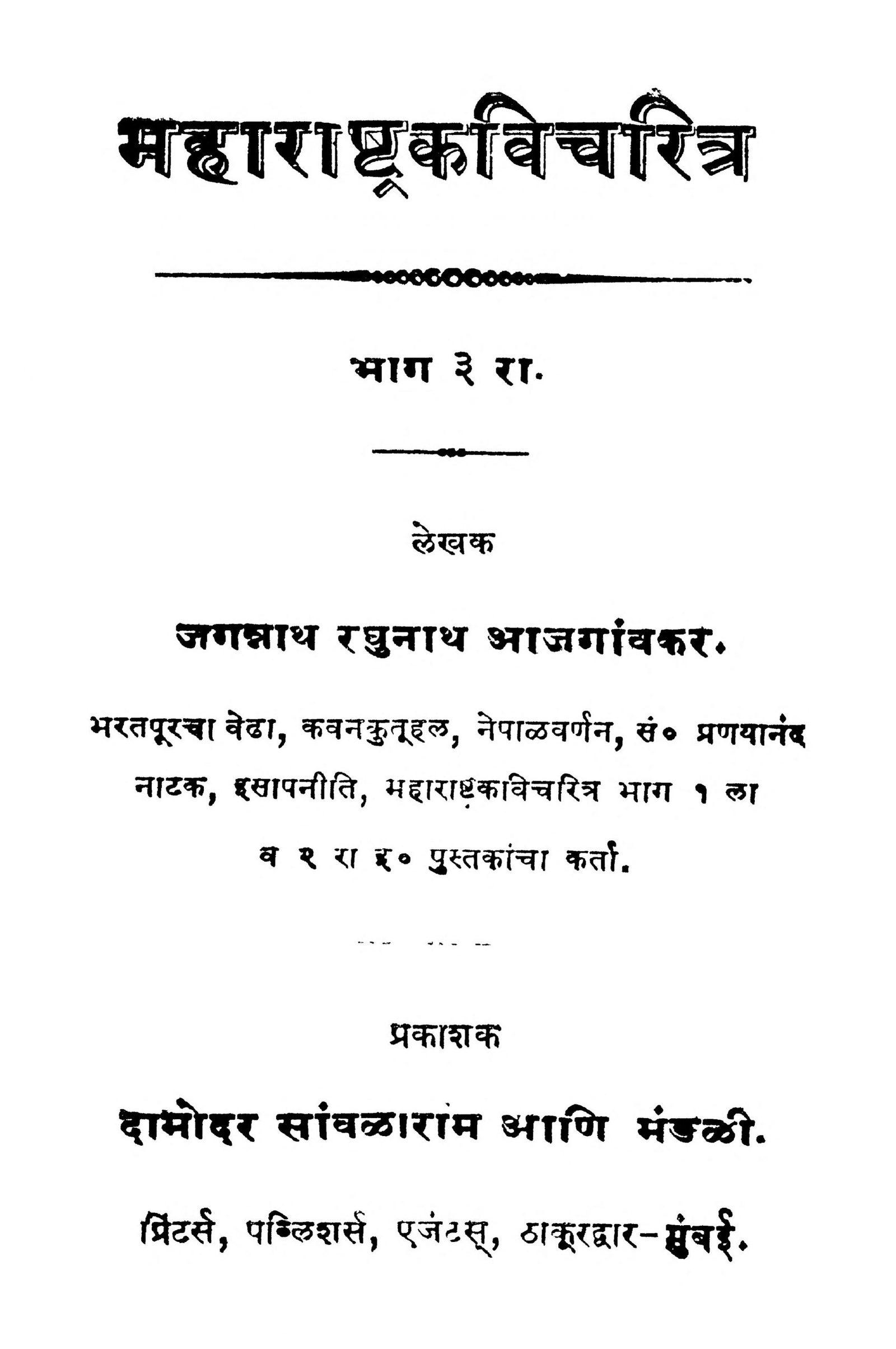 Book Image : महाराष्ट्र कविचारित्र ३ - Mahaaraashtra ~ kavicharitra 3