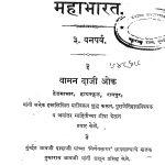 Mahabharat 3 by वामन दाजी ओक - Vaman Daji Ok