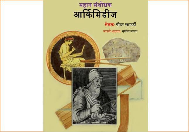 Book Image : महान संशोधक आर्किमिडीज़ - Mahan Sanshodhak Archimedes