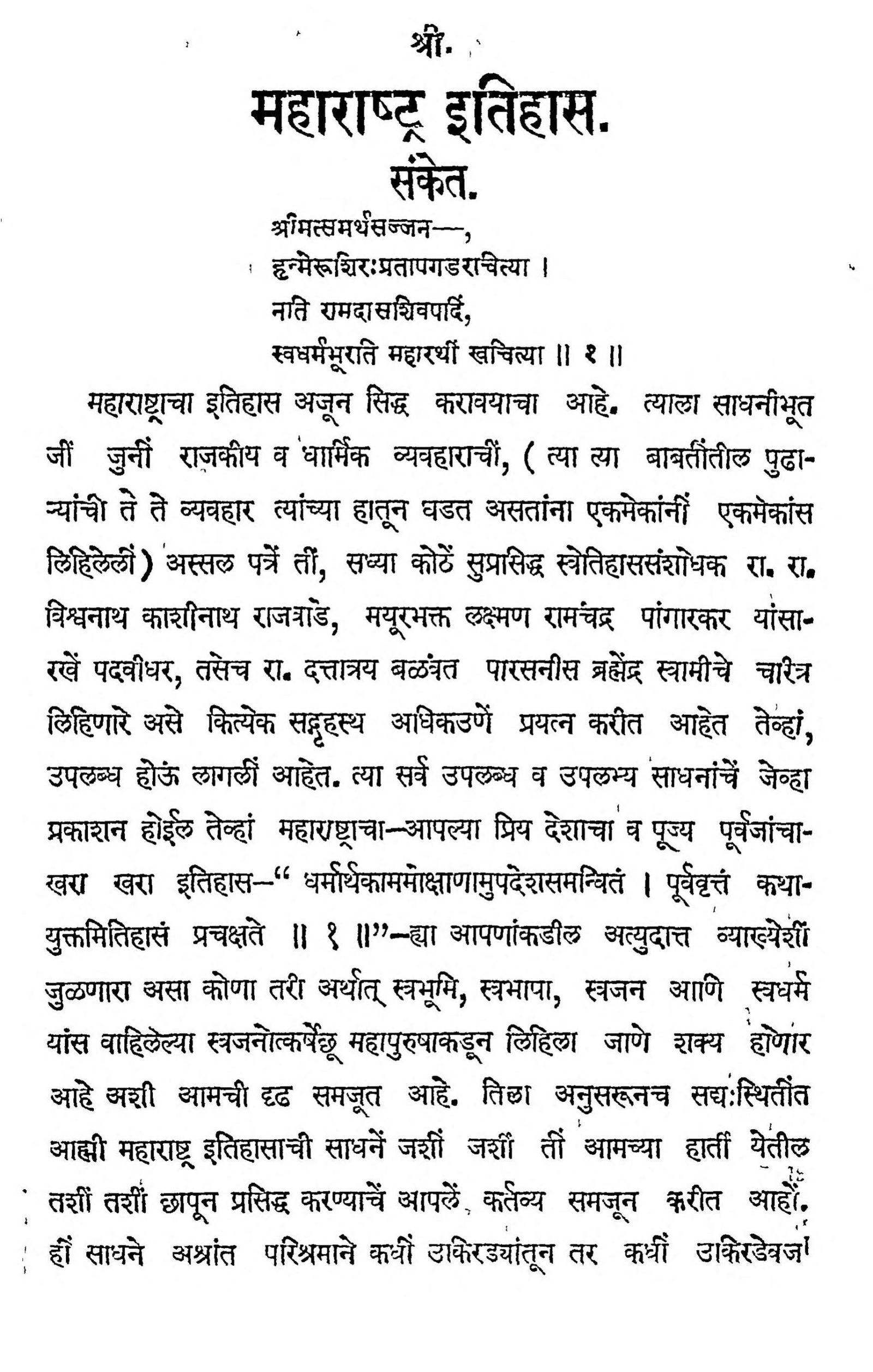 Book Image : महाराष्ट्र इतिहास  - Maharashtra Itihas