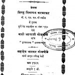 Maharashtra Punyagram by नारो आपाजी गोडबोळे - Naro Aapaji Godboleविष्णु विनायक - Vishnu Vinayak
