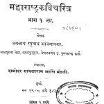 Maharashtrakavicharitra Bhag1 by जगन्नाथ रघुनाथ - Jagnnath Raghunath