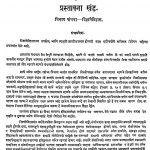 Maharashtriya Gyankosh Bhag-v by श्रीधर व्यंकटेश केतकर - Sridhar Vyankatesh Ketakar