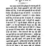 Mahatma Pad-vachi Jain Brahmano Ka Sankshipt Itihaas by श्री हंसराज - Shri Hansraj
