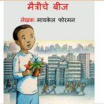 Maitriche Beej by पुस्तक समूह - Pustak Samuhसुशील जोशी - SUSHEEL JOSHI