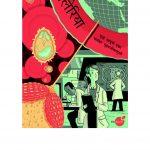 MALARIA by पुस्तक समूह - Pustak Samuhप्रभाकर नानावटी - PRABHAKAR NANAWATI