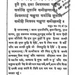 Mans Bhkshyabhakshy Vichar by अज्ञात - Unknown