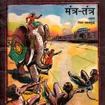 MANTRA TANTRA by पुस्तक समूह - Pustak Samuhहजारी प्रसाद द्विवेदी - Hazari Prasad Dwivedi