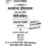 Maraathaanchyaa Itihaasaavar by परशुरामपंत गोडबोले - Parshurampant Godbole