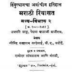 Maraathi Riyaasat Madhy Vibhag 2 by गोविन्द सखाराम - Govind Sakharam