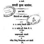 Maraathi Suras Bhaashhaantar 3 by बाळकृष्ण शास्त्री - Baalkrishn Shastriमहादेव हरि मोडक - Mahadev Hari Modakरामचंद्र भिकाजी दातार - Ramchandra Bhikaji Daataar