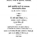 Maraathii Gadhaachaa Ingrajii Avataar by दत्तो वामन पोतदार - Datto Vaman Potadar