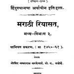 Maraathii Riyaasat 3 by गोविन्द सखाराम - Govind Sakharam