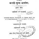 Maraathii Suras Bhaashhaantar 1 by बाळकृष्ण शास्त्री - Baalkrishn Shastriवासुदेव शास्त्री अभ्यंकर - Vasudev Shastri Abhyankar