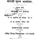 Maraathii Suras Bhaashhaantar 4 by बाळकृष्ण शास्त्री - Baalkrishn Shastriमहादेव हरि मोडक - Mahadev Hari Modakयशवंत गणेश फफे - Yashvant Ganesh Fafe